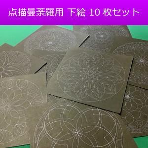 点描曼荼羅用の下絵入り台紙10種類10枚セット マンダラアート マンダラ塗り絵 大人の塗り絵