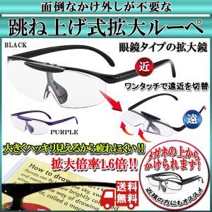 拡大鏡 メガネ ルーペ 跳ね上げ式 1.6倍 読書 新聞 ネイル 手芸 細かい作業の必需品