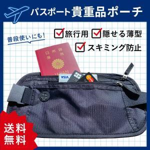 セキュリティポーチ スキミング防止 薄型 海外旅行 の 必需品 便利グッズ