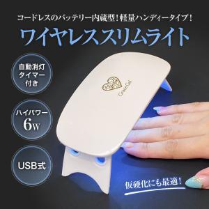 ネイルライト ライト 充電式 コードレス バッテリー内蔵 軽量 オホーラ ohora 自動消灯タイマ...
