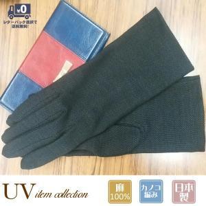 麻100%手袋かのこ編みブラック 日本製|graceofgloves
