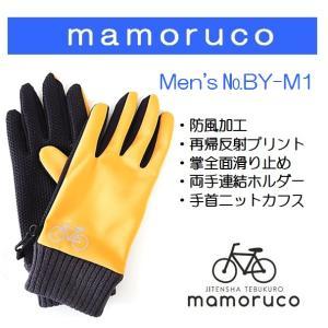 men's自転車手袋防風&スベリドメ付 23-24cmサイズmamorucoNo.by-m1|graceofgloves