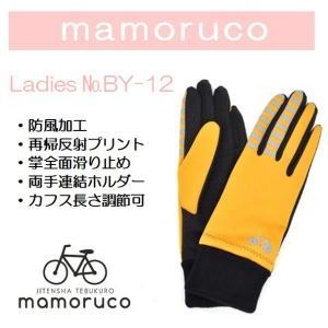 自転車手袋防風&スベリドメ付 21-23cmサイズmamorucoNo.by-12|graceofgloves