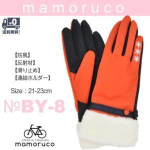自転車手袋防風&スベリドメ付 21-23cmサイズmamorucoNo.by-8|graceofgloves