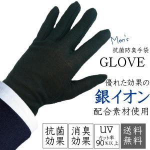 抗菌防臭機能付き鹿の子編み男性も安心のおおきめサイズの手袋 糸の中に銀イオンが入っているので何度洗っても効果維持します|graceofgloves