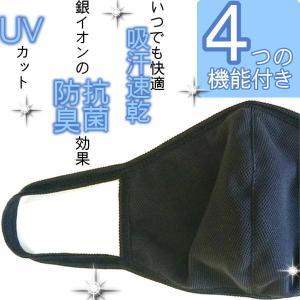2枚組 布マスク銀イオンで抗菌防臭UVカット機能付きで更に安心して何度でも洗って使える練り込み糸使用した4つの嬉しい効果|graceofgloves