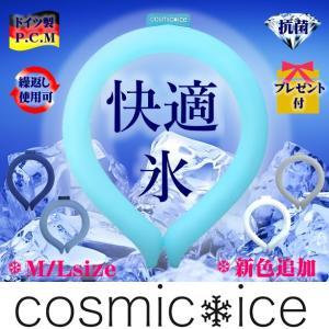 熱中症対策 cosmicice正規品 NASA開発素材 冷え冷えネックバンド 抗菌ネッククーラー プ...