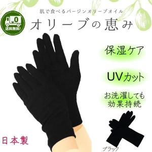 手袋手荒れ保湿ケア 肌に優しい素材 高紫外線遮蔽率ブラック オリーブの恵み|graceofgloves