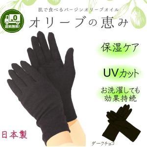 手袋手荒れ保湿ケア365日使用できる 紫外線遮蔽率ダークチョコ オリーブの恵み|graceofgloves