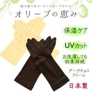 手袋手荒れ保湿ケアUVケア ダークチョコ クリーム オリーブの恵み|graceofgloves