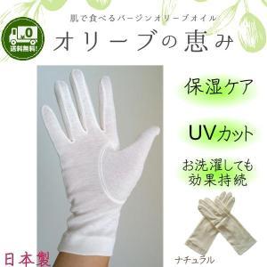 手袋手荒れ保湿ケア UVケアも無染色ナチュラル オリーブの恵み|graceofgloves
