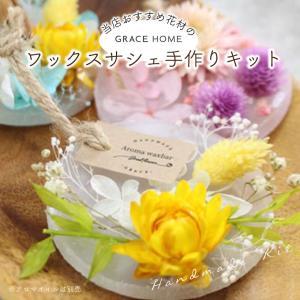 グレイスおすすめ花材同封済みのアロマワックスバースターターキット