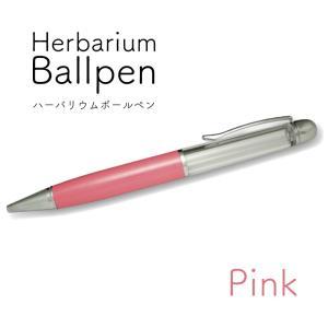 ハーバリウムボールペン 本体のみ ピンク (ハーバリウムオイル付き)/ 手作り 中栓 文具 ボールペン ハンドメイド 雑貨 おしゃれ アクセサリー ペン|graceyecshop