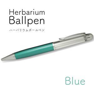 ハーバリウムボールペン 本体のみ ブルー (ハーバリウムオイル付き)/ 手作り 中栓 文具 ボールペン ハンドメイド 雑貨 おしゃれ アクセサリー ペン|graceyecshop