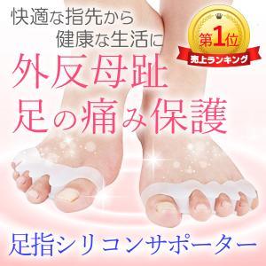 足指セパレーター 足指パッド 外反母趾 サポーター 矯正 フットケア 2個セット