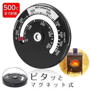 マグネット式 ストーブ温度計 薪ストーブ ピザ窯 0度〜500度まで計測