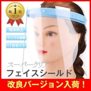 フェイスシールド フェイスガード 11点セット 保護 マスク 飛沫 防止 医療用