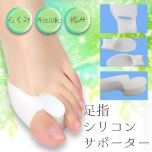 外反母趾で足が痛いお悩みを抱えている方に。 ソフトなシリコンで部位をやわらかく、優しくカバーします...