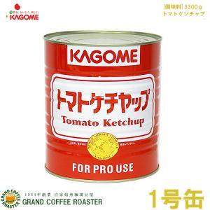 カゴメ トマトケチャップ 標準赤 1号缶 3300g|gracoffee