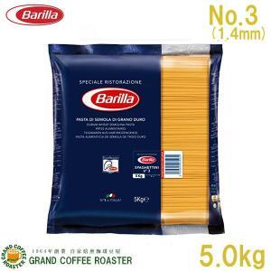 バリラ スパゲッティ No.3 1.4mm 5kgバリラ スパゲッティ No.3 1.4mm 5kg|gracoffee