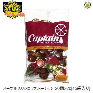 キャプテン メープル入りシロップポーション 20gx20 15袋 ケース|gracoffee