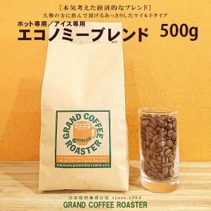 業務用 エコノミーブレンド ホット専用   500g|gracoffee