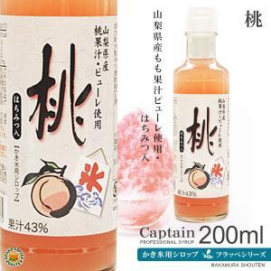 かき氷シロップ 桃 200ml キャプテンフラッペ 氷みつ