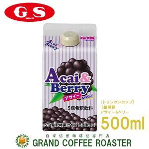 GS アサイー&ベリー 500ml 5倍希釈飲料