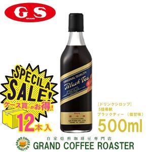 GS ブラックティー 低甘味 500ml×12本(1ケース) 5倍希釈用