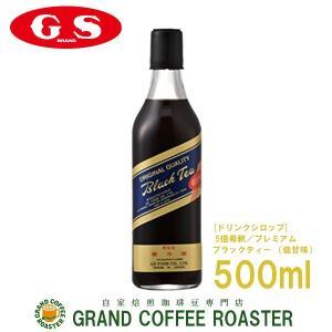 GSブラックティー 低甘味 500ml 5倍希釈用