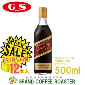 GS ブラックティー 加糖 500ml×12本入(1ケース) 5倍希釈用