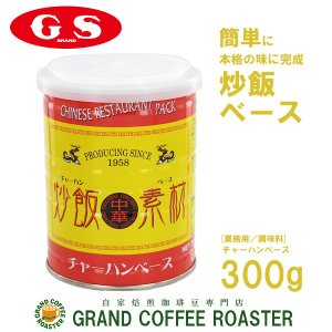 GS チャーハンベース 炒飯素材 300g 単品 ジーエスフード|gracoffee