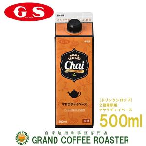 GS Chai マサラチャイベース 加糖 500ml 希釈用