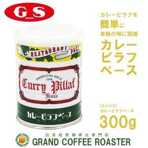 GSカレーピラフベース 300g 単品 ジーエスフード|gracoffee