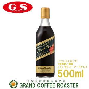GS ブラックティー アールグレー 加糖 500ml 5倍希釈用