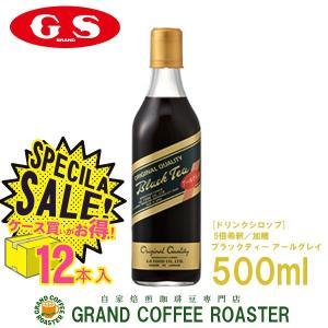 GS ブラックティー アールグレー 加糖 500ml×12本(1ケース) 5倍希釈用