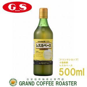 GS レスカベース 加糖 500ml 4倍希釈飲料