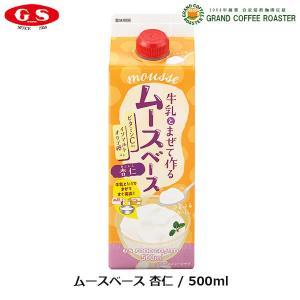 GS ムースベース 杏仁 業務用 500ml
