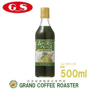 GSムースベース 抹茶 業務用 500ml