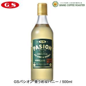 GS パシオン 青うめ&ハニー 500ml 4倍希釈