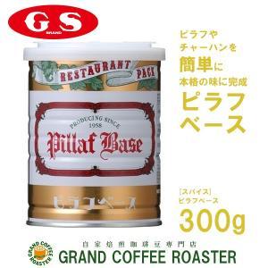 GSピラフベース 300g 単品 ジーエスフード|gracoffee