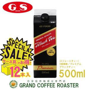 GS ブラックティー プレミアム 加糖 500ml  12本 5倍希釈用