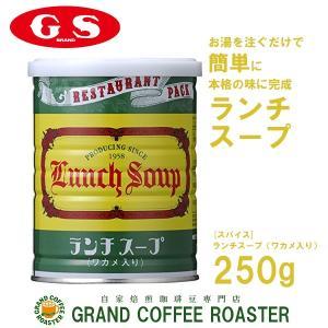 GSランチスープ ワカメ入り 250g 単品 ジーエスフード|gracoffee