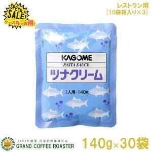 カゴメ パスタソース ツナクリーム 140g 30袋 専用箱付 ケース|gracoffee