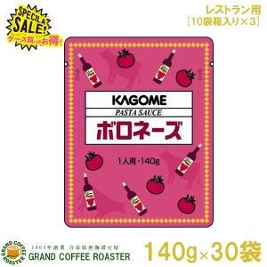 カゴメ パスタソース ボロネーズ 140g 専用箱付 30袋 ケース|gracoffee