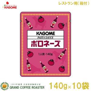カゴメ パスタソース ボロネーズ 140g 専用箱付 10袋|gracoffee