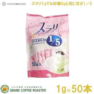 中日本氷糖 スラリ シュガースティック 1g×50包 単品|gracoffee