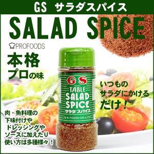 ジーエスフード  GS サラダスパイス 130g 単品|gracoffee