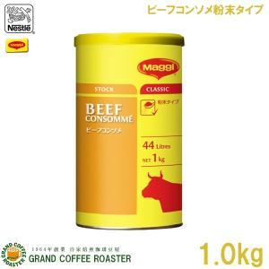 ネスレ業務用 マギー ビーフコンソメ 1kg 粉末タイプ|gracoffee