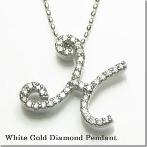 K18ホワイトゴールド イニシャルH ダイヤモンドペンダント|gradior